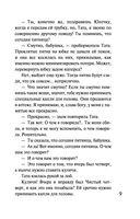 Московский детектив — фото, картинка — 8