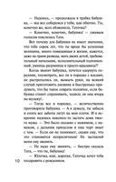 Московский детектив — фото, картинка — 9