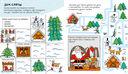 100 заданий на Новый год для мальчишек и девчонок (+ наклейки) — фото, картинка — 1