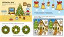 100 заданий на Новый год для мальчишек и девчонок (+ наклейки) — фото, картинка — 4