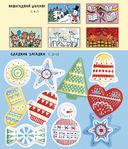 100 заданий на Новый год для мальчишек и девчонок (+ наклейки) — фото, картинка — 6