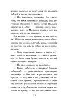 Гуттаперчевый мальчик. Рассказы русских писателей для детей — фото, картинка — 11