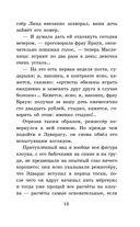 Гуттаперчевый мальчик. Рассказы русских писателей для детей — фото, картинка — 12
