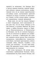 Гуттаперчевый мальчик. Рассказы русских писателей для детей — фото, картинка — 13
