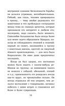 Гуттаперчевый мальчик. Рассказы русских писателей для детей — фото, картинка — 14