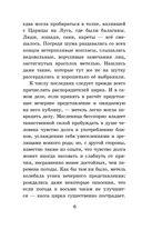 Гуттаперчевый мальчик. Рассказы русских писателей для детей — фото, картинка — 5