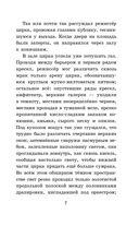 Гуттаперчевый мальчик. Рассказы русских писателей для детей — фото, картинка — 6