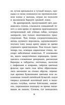 Гуттаперчевый мальчик. Рассказы русских писателей для детей — фото, картинка — 7