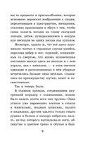 Гуттаперчевый мальчик. Рассказы русских писателей для детей — фото, картинка — 8