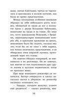 Гуттаперчевый мальчик. Рассказы русских писателей для детей — фото, картинка — 9