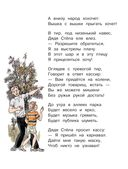 Самые лучшие стихи и сказки — фото, картинка — 12