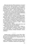 Книжная девочка (м) — фото, картинка — 11