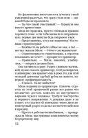 Книжная девочка (м) — фото, картинка — 12