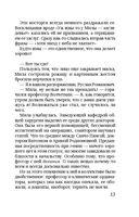 Книжная девочка (м) — фото, картинка — 13