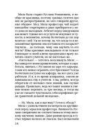 Книжная девочка (м) — фото, картинка — 14