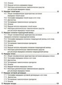 Электропунктурная диагностика по методу Р. Фолля с гомеопатией — фото, картинка — 3