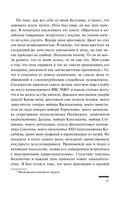 Запрещенные мемуары сына Вождя. «От отца не отрекаюсь!» — фото, картинка — 14