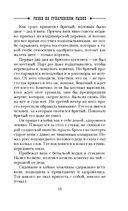 Резня на Сухаревском рынке — фото, картинка — 12