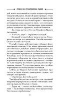 Резня на Сухаревском рынке — фото, картинка — 8