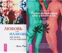 Любовь или иллюзия? Трансформация сексуальности (комплект из 2-х книг) — фото, картинка — 1