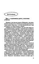 Психология влияния и обмана. Инструкция для манипулятора — фото, картинка — 4