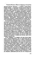 Психология влияния и обмана. Инструкция для манипулятора — фото, картинка — 9