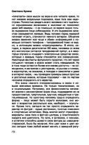Психология влияния и обмана. Инструкция для манипулятора — фото, картинка — 10
