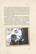 Дикие истории. Дневник настоящего мужика — фото, картинка — 15