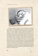 Дикие истории. Дневник настоящего мужика — фото, картинка — 6