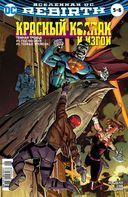 Вселенная DC. Rebirth. Титаны. Выпуск №10. Красный Колпак и Изгои. Выпуск №5-6 — фото, картинка — 1