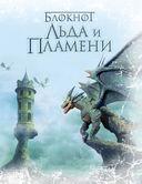 Блокнот Льда и Пламени (А5; Дракон) — фото, картинка — 1