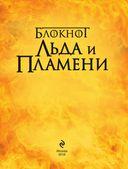 Блокнот Льда и Пламени (А5; Дракон) — фото, картинка — 2