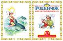 Книга для чтения в детском саду. 6-7 лет — фото, картинка — 1