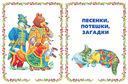 Книга для чтения в детском саду. 6-7 лет — фото, картинка — 2