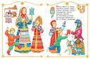 Книга для чтения в детском саду. 6-7 лет — фото, картинка — 3