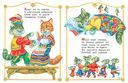 Книга для чтения в детском саду. 6-7 лет — фото, картинка — 4