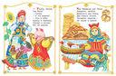 Книга для чтения в детском саду. 6-7 лет — фото, картинка — 5
