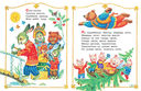 Книга для чтения в детском саду. 6-7 лет — фото, картинка — 6