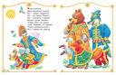 Книга для чтения в детском саду. 6-7 лет — фото, картинка — 7