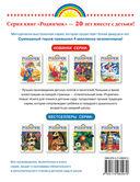 Книга для чтения в детском саду. 6-7 лет — фото, картинка — 8