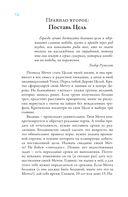 Дневник успеха (Кожа) — фото, картинка — 12