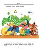Все самые любимые русские народные сказки — фото, картинка — 11