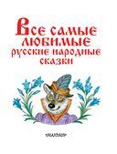 Все самые любимые русские народные сказки — фото, картинка — 3