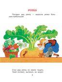 Все самые любимые русские народные сказки — фото, картинка — 6