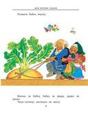 Все самые любимые русские народные сказки — фото, картинка — 8