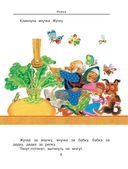 Все самые любимые русские народные сказки — фото, картинка — 9