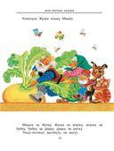 Все самые любимые русские народные сказки — фото, картинка — 10