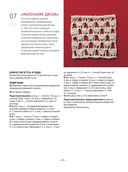 Библия необычных узоров. 50 двусторонних мотивов и 12 моделей-трансформеров — фото, картинка — 3