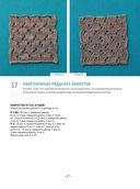 Библия необычных узоров. 50 двусторонних мотивов и 12 моделей-трансформеров — фото, картинка — 5