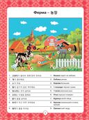 Корейский для детей в картинках — фото, картинка — 3